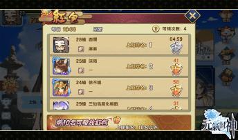 萬仙會-排名前10玩家可發放紅包