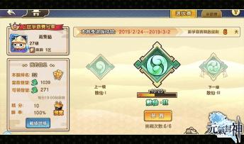 萬仙會-選拔賽