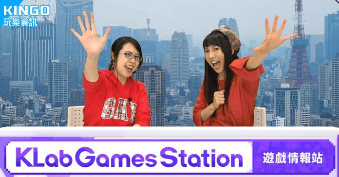 KLab Games Station