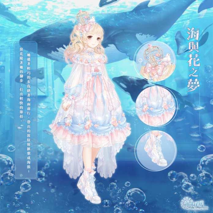 06.海與花之夢