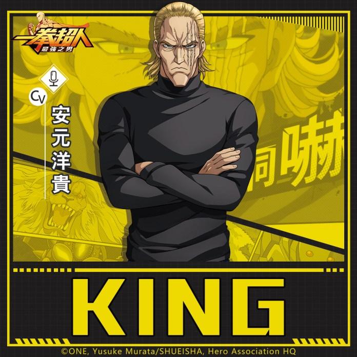 GAMENOW新聞稿用圖02】《一拳超人:最強之男》繁中版S級英雄KING 無人能敵、精彩設定搶先釋出!