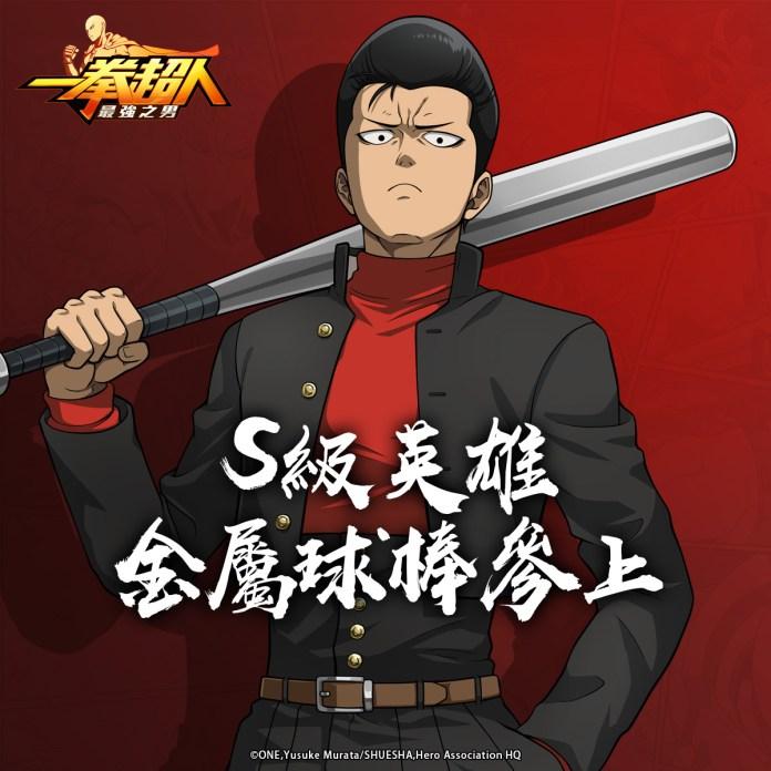 GAMENOW新聞稿用圖01】《一拳超人:最強之男》繁中版強力戰將「S級英雄 金屬球棒」 5 月 1 日參上!