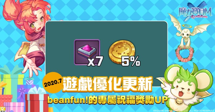 06《魔力寶貝M》beanfun!的專屬祝福獎勵升級