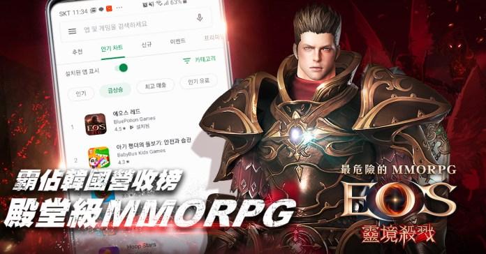 2:《靈境殺戮》一上市就成為韓國榜單的霸主,玩家反應熱烈