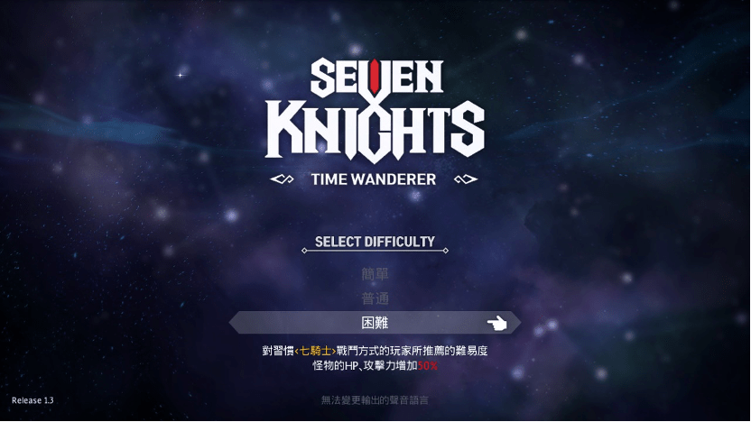 七騎士 – Seven Knights -Time Wanderer- Switch