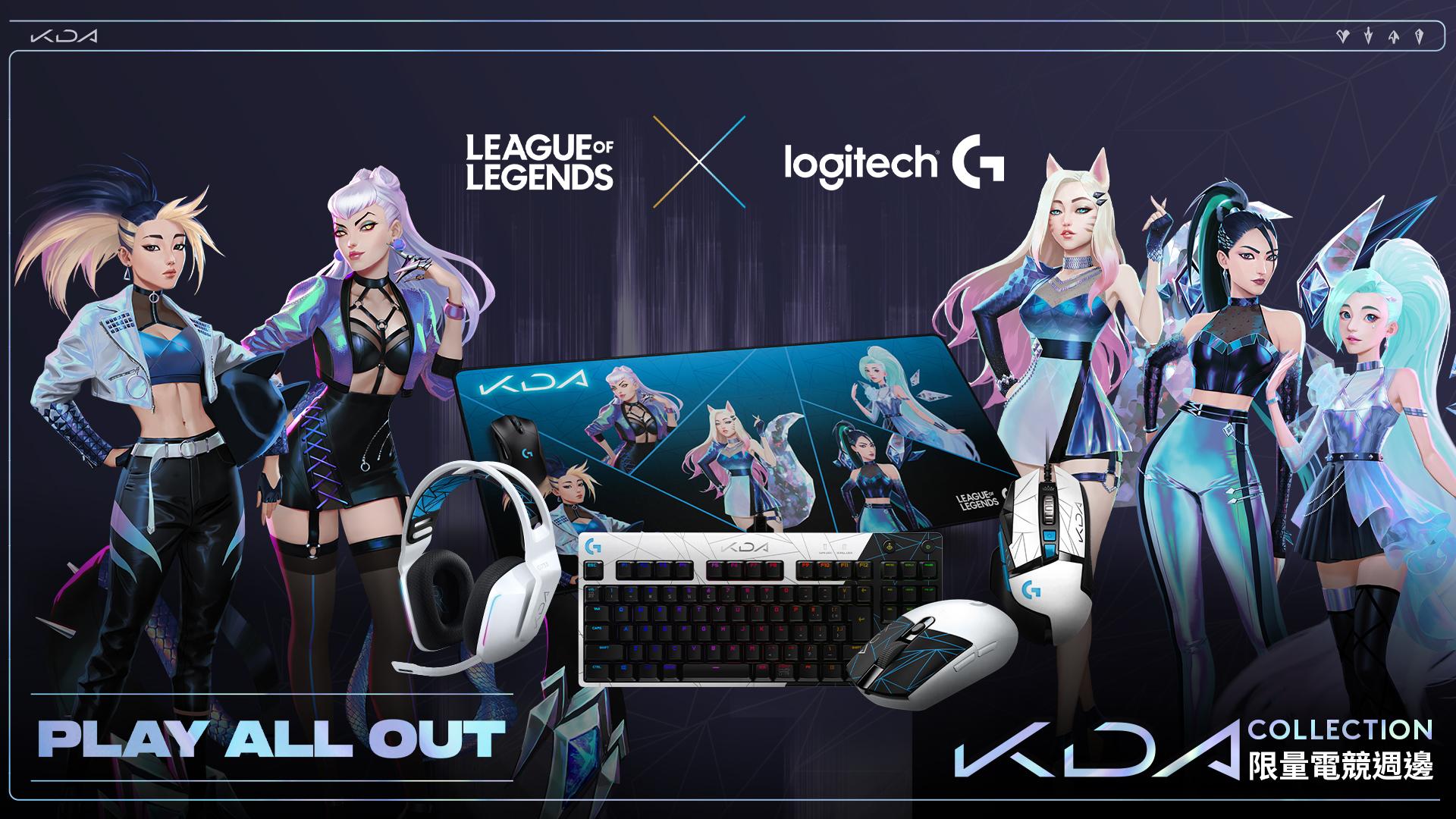 Logitech G x 英雄聯盟