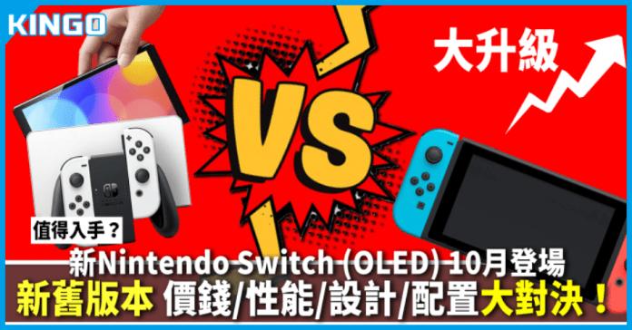 新 Nintendo Switch OLED款