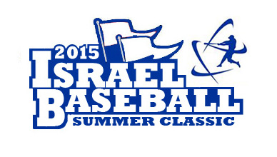 israelbaseballsummerclassic2015