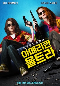 american_ultra_ver8_xlg