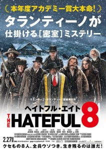 hateful_eight_ver13