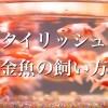 小さな水槽で金魚を飼う時のコツ