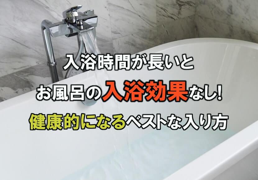 入浴時間が長いとお風呂の入浴効果なし!健康的になるベストな入り方