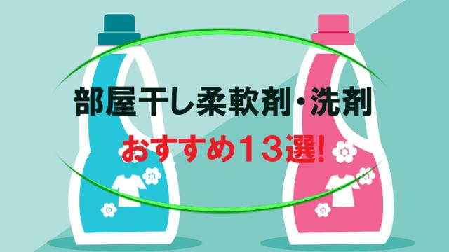 部屋干しの柔軟剤・洗剤のおすすめ13選!