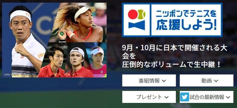 テニス大会の生中継