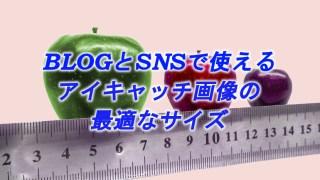 アイキャッチ画像の最適なサイズをリンゴで測る画像