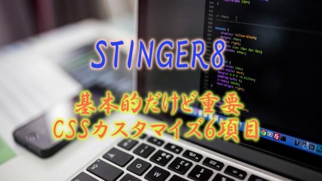 STINGER8の基本的なCSSの画像