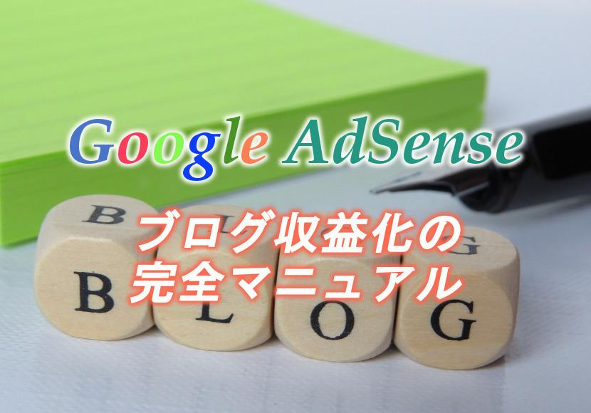 アドセンスでブログを収益化