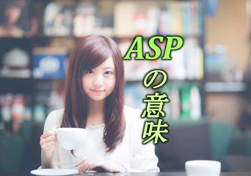 ASPの意味