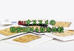 auの格安SIM4社を比較