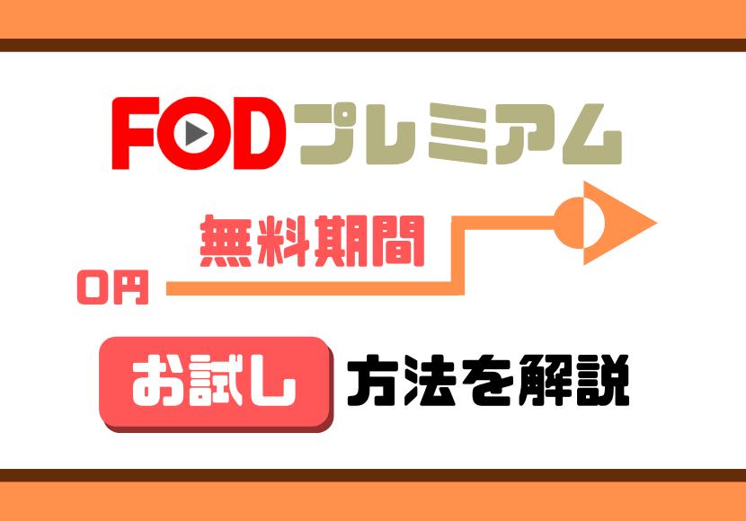 FODプレミアムの無料期間とお試し方法を解説