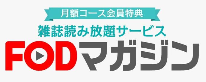 読み放題サービスFODマガジン
