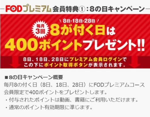 FODプレミアムは8が付く日に400ポイントプレゼント