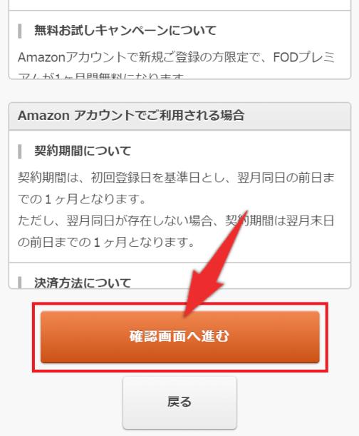 スマホ版FODプレミアム登録手順3:「確認画面へ進む」をタップ