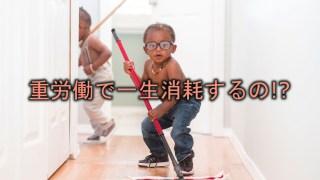 モップ掃除で労働をする子供の画像