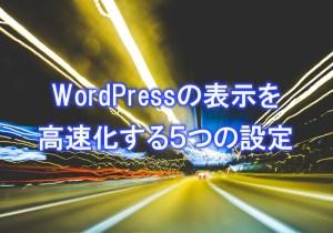 ワードプレスを高速表示する画像