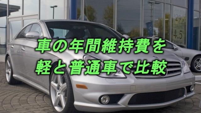 車の年間維持費を軽と普通車で比較