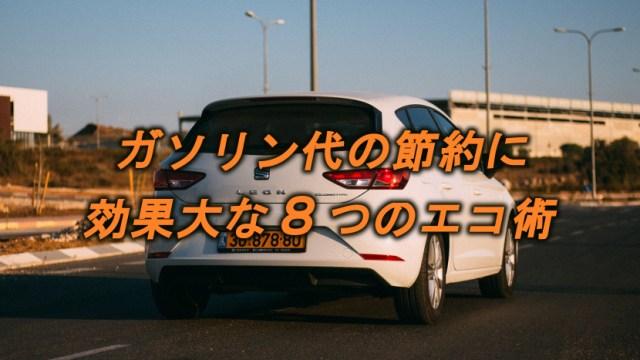 ガソリン代の節約に効果大な8つのエコ術