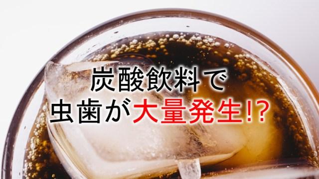 炭酸飲料で虫歯が発生