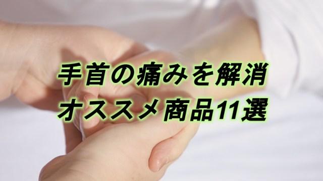 手首の痛みを解消する商品