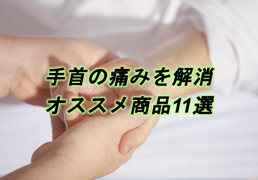手首の痛みを解消する