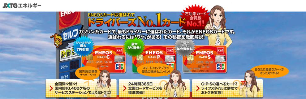 ENEOSカードの公式サイト