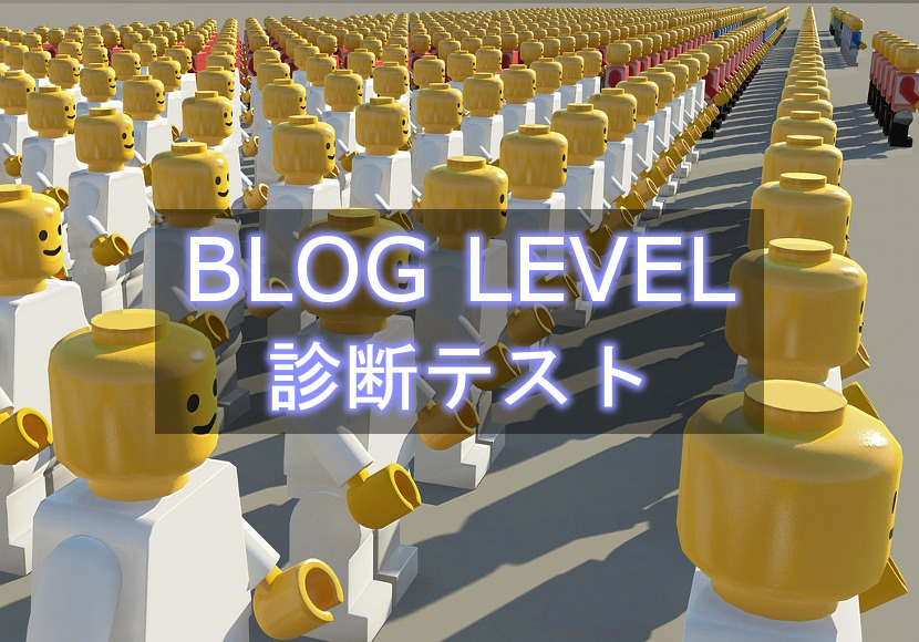 ブログレベルを診断テスト