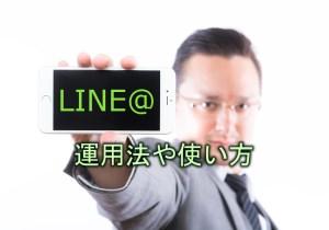 LINE@の運用法や使い方を示す男性の画像