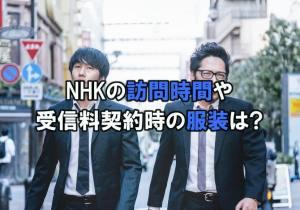 NHKの訪問時間や受信料契約時の服装は?