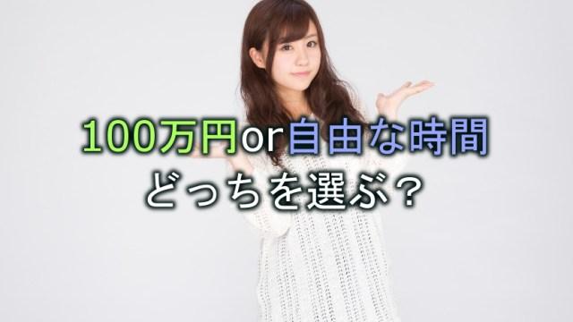 月収100万円か自由な時間を選ぶ女性の画像