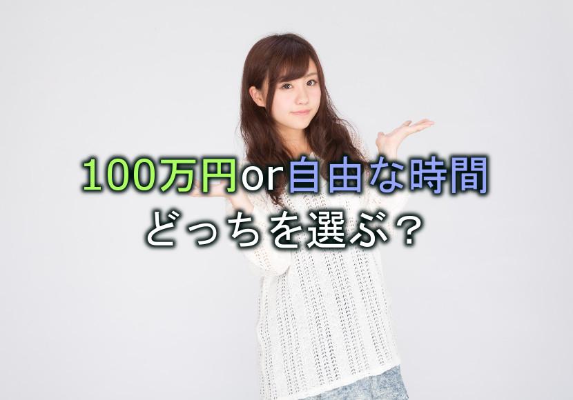 月収100万円か自由な時間