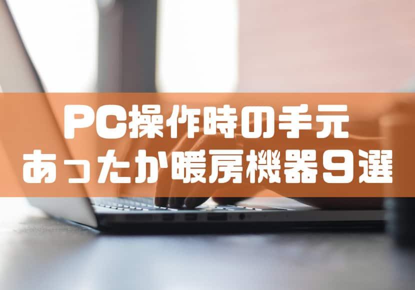 PC操作時の手元あったか暖房機器9選