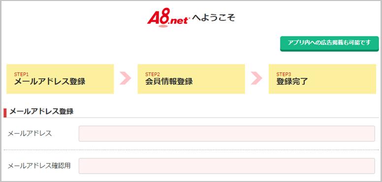 A8netに登録する