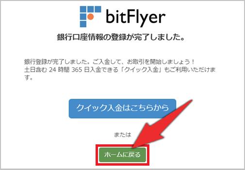 bitFlyerで銀行口座の登録4