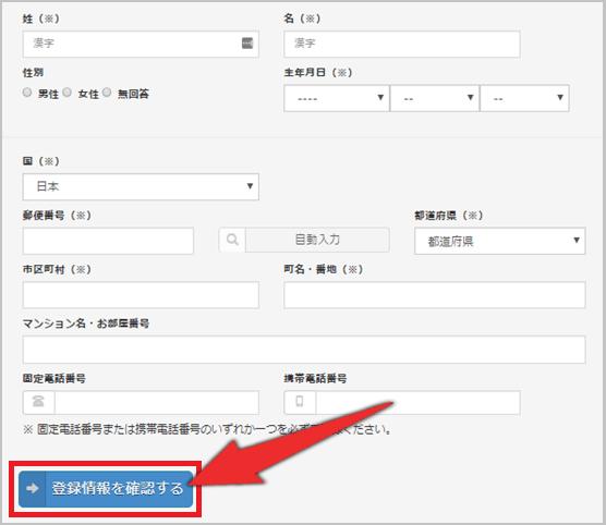 bitFlyerの口座開設の手順3