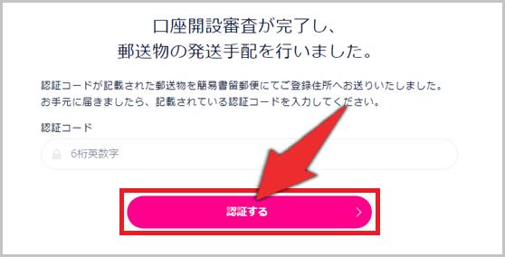 DMMBitcoinの口座開設手順13