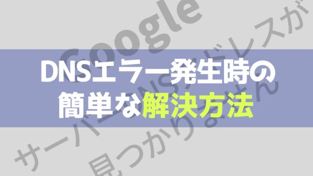 GoogleのDNSエラーを簡単に解決する方法