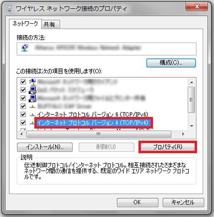 IPv4の変更方法3