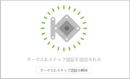 Kucoinの二段階認証設定3
