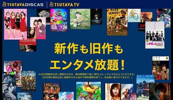 TSUTAYA TVの公式ページ