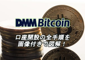 DMMBitcoin口座開設の全手順を画像付きで図解!